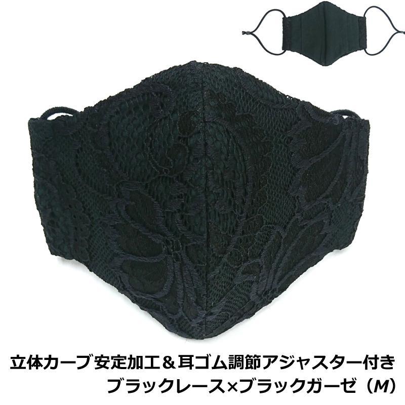 結婚式 洗える レース マスク 日本製 フィルターポケット付き 耳ヒモ調整 ブライダル フォーマル ビジネス アトリエフジタ fujita2020 09
