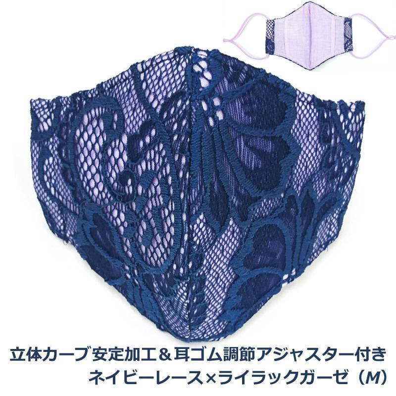 結婚式 洗える レース マスク 日本製 フィルターポケット付き 耳ヒモ調整 ブライダル フォーマル ビジネス アトリエフジタ fujita2020 10