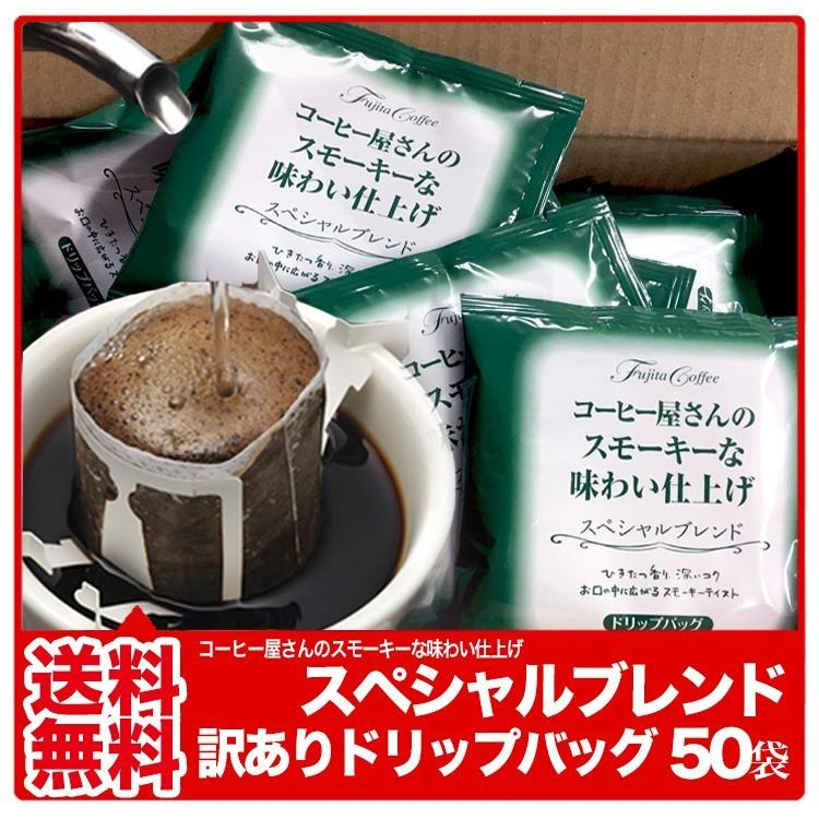 【送料無料】訳ありドリップバッグ  スペシャルブレンド  50杯分 ドリップパック コーヒー|fujitacoffee