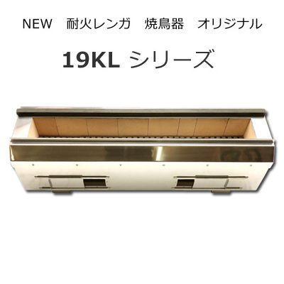 耐火レンガ焼鳥器 19KL-1200