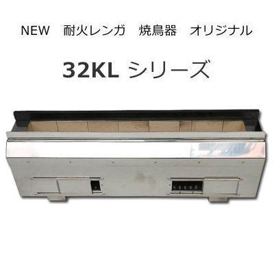 耐火レンガ焼鳥器 32KL-1050