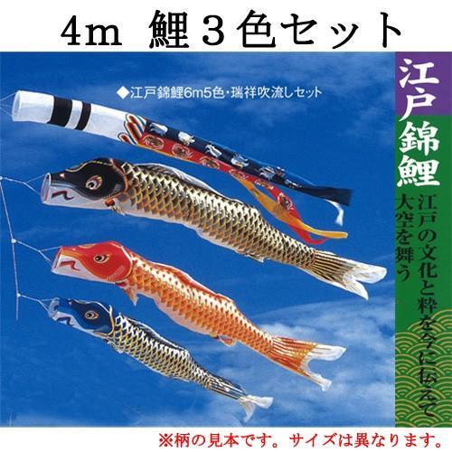 【鯉のみの4mセット】 江戸錦 鯉のぼり3色・瑞祥吹流し・矢車・ロープの4mセット』 ※ポールは別売りです