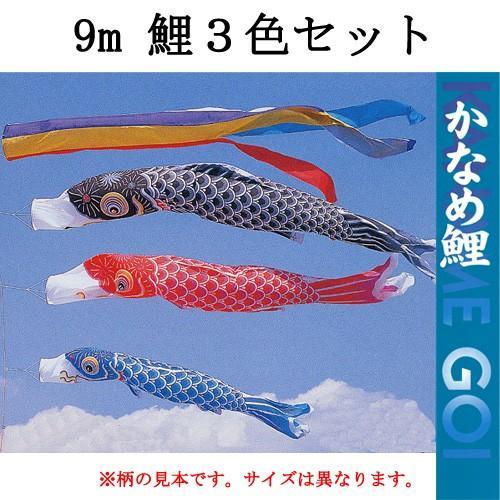 【鯉のみの9mセット】 『かなめ 鯉のぼり3色・五色吹流し・矢車・ロープの9mセット』 ※ポールは別売りです