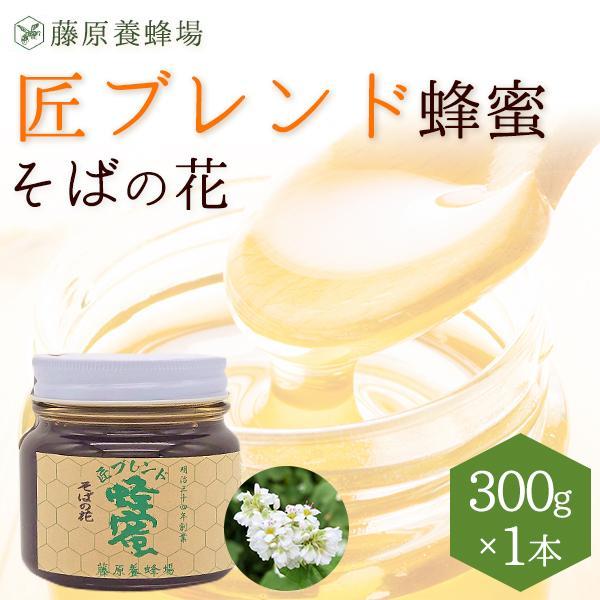 国産と外国ハチミツのブレンド 匠ブレンド蜂蜜 300g