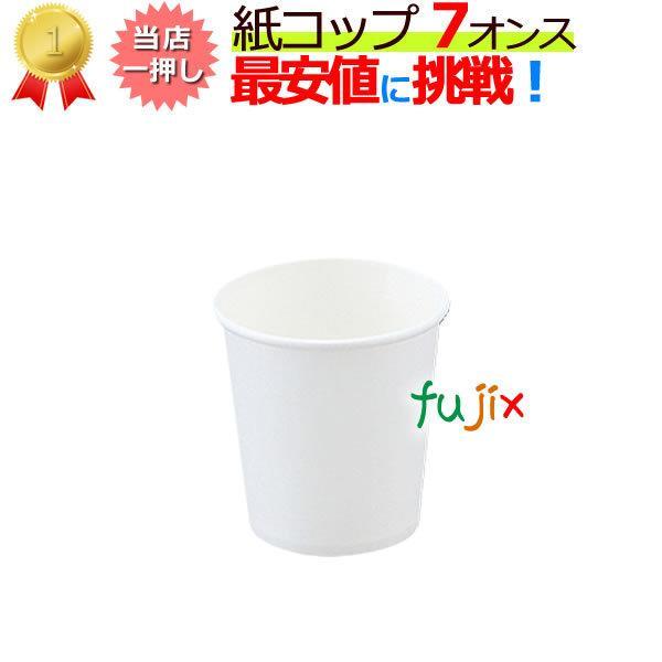 紙コップ 7オンス 白無地 業務用 約1.9円 プレゼント 激安 2000個 秀逸 個 1ケース