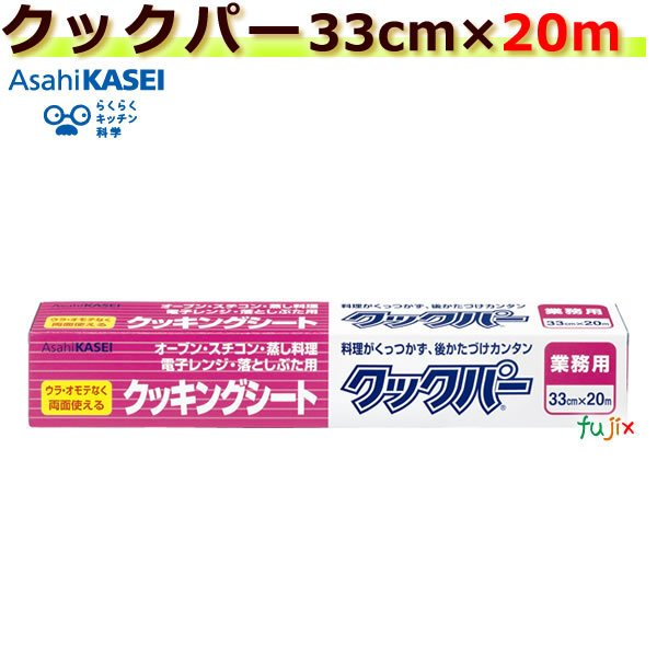 クックパー 旭化成のクッキングシート 業務用 33cm×20m(ケース)【送料無料】