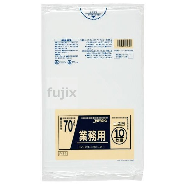 業務用ポリ袋 70L LLDPE 半透明0.04mm 400枚 ジャパックス ケース 時間指定不可 P-74 激安セール