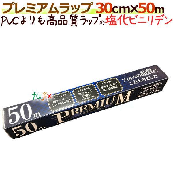 プレミアムラップ 30cm×50m 40本/ケース【送料無料】