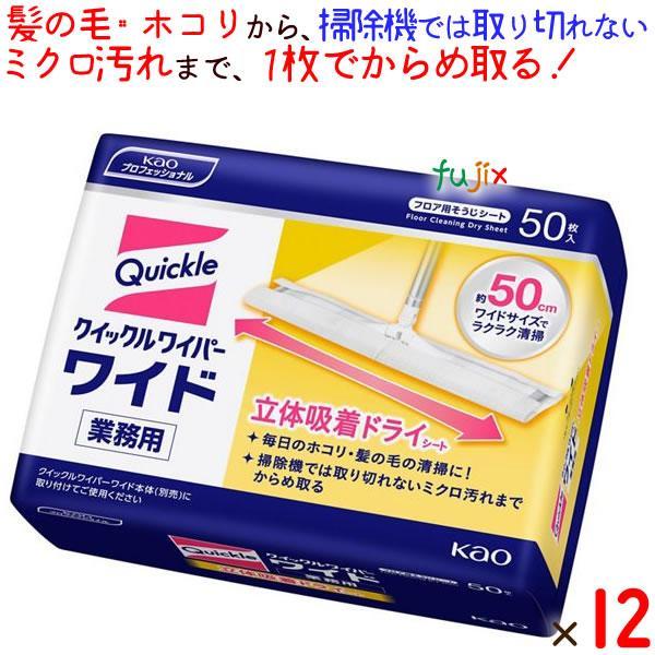 クイックルワイパー 特価品コーナー☆ 市販 ドライシート 50枚×12袋 ケース