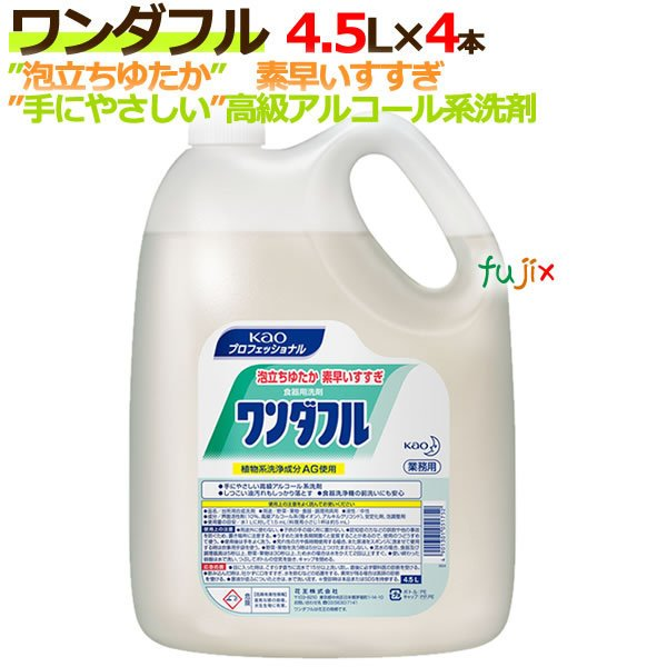 国内在庫 贈答品 花王 ワンダフル 4.5L×4本 ケース 業務用洗剤 食器用洗剤