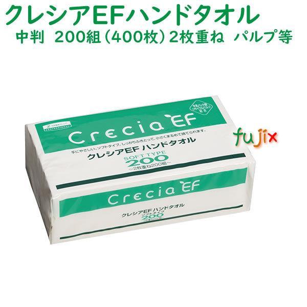 クレシアEF ハンドタオル ソフトタイプ 200W 2枚重ね 中判 ギフ_包装 400枚 ×30パック ケース 有名な 200組