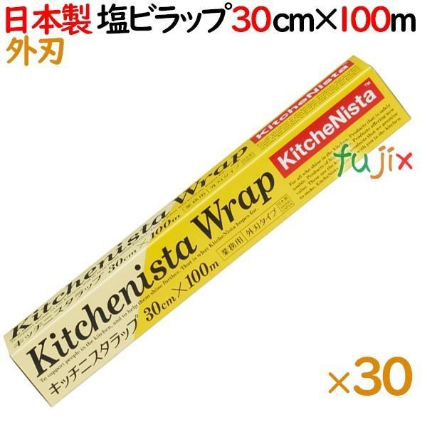キッチニスタラップ 30cm×100m  外刃タイプ 30本/ケース【日本製】