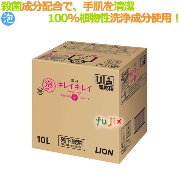 ライオン キレイキレイ 薬用 泡ハンドソープ 贈与 10L レビューを書けば送料当店負担 詰替用 業務用