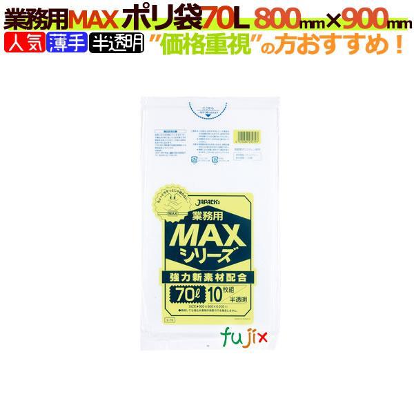 業務用MAX ポリ袋 70L 半透明 爆売りセール開催中 S-79 70リットル 激安 ごみ袋 ケース ゴミ袋 商舗