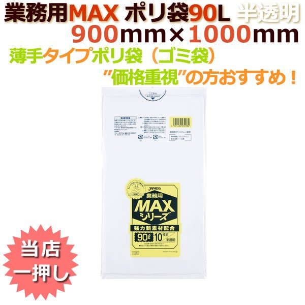 業務用MAX 激安挑戦中 ポリ袋 90L 公式通販 半透明 S-98 激安 ゴミ袋 90リットル ケース ごみ袋
