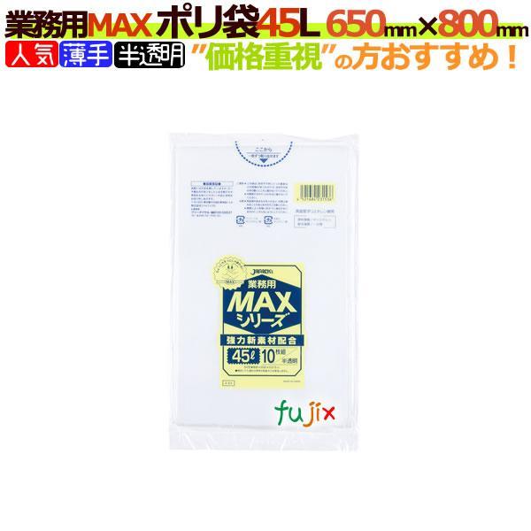 業務用MAX ポリ袋 注目ブランド 45L 半透明 S-53 45リットル 激安 ごみ袋 650mm×800mm ゴミ袋 メーカー在庫限り品 ケース