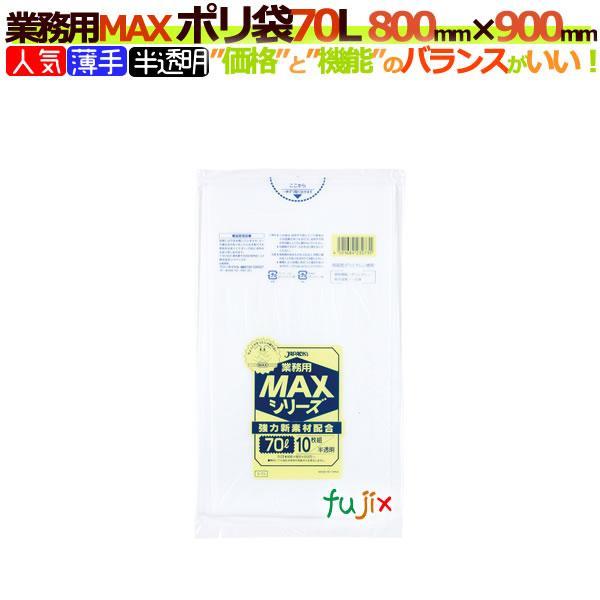お気に入 業務用MAX ポリ袋 70L 半透明 S-73 ごみ袋 70リットル ゴミ袋 上品 激安 ケース