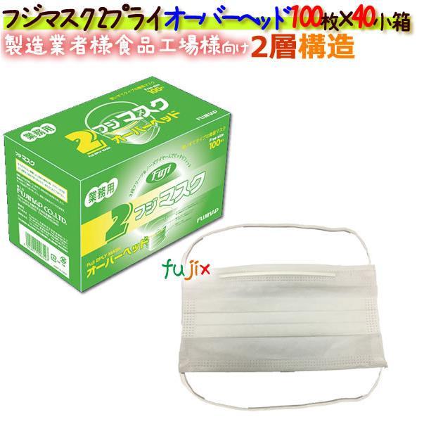 マスク 使い捨て 業務用 食品 フジ 2plyマスク オーバーヘッド1ケース4000枚(100枚×40箱)業務用 2層マスク