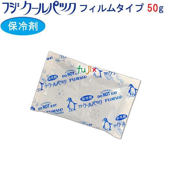 高品質 保冷剤 業務用 フジクールパック 50g 300個入り 同梱不可 直営ストア