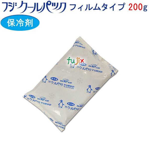 保冷剤 業務用 フジクールパック200g 同梱不可 80個入り 授与 通常便なら送料無料