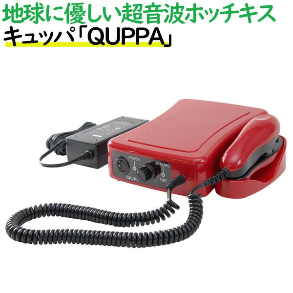 地球に優しい超音波ホッチキス AL完売しました キュッパ QUPPA 1台 市販
