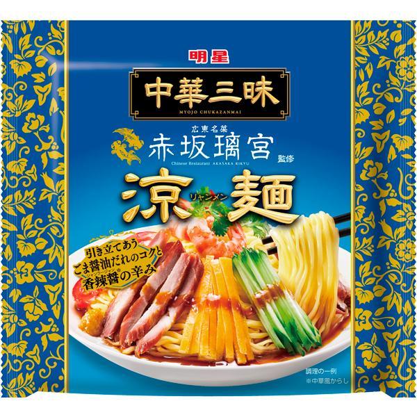 明星 中華三昧 現品 買取 赤坂璃宮 涼麺 AH 139g×12個入り×4箱 計48個