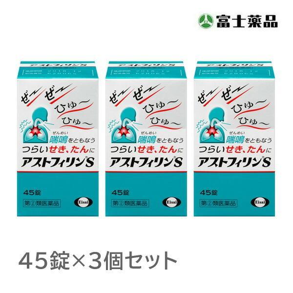 指定第2類医薬品 お中元 アストフィリンS 45錠 入荷予定 3個セット