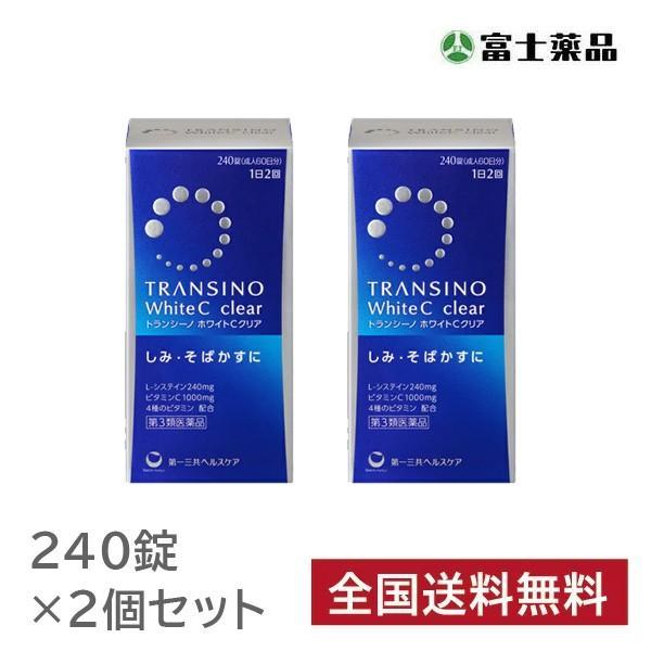 激安価格と即納で通信販売 第3類医薬品 新入荷 流行 トランシーノ ホワイトCクリア 2個セット 240錠