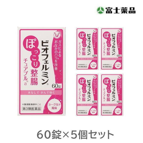 第3類医薬品 ラッピング無料 ビオフェルミンぽっこり整腸チュアブルa 情熱セール 5個セット