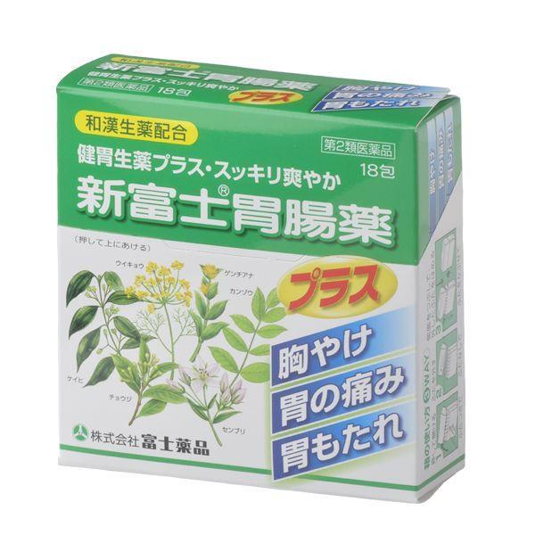 未使用品 売れ筋 新富士胃腸薬プラス 18包 第2類医薬品