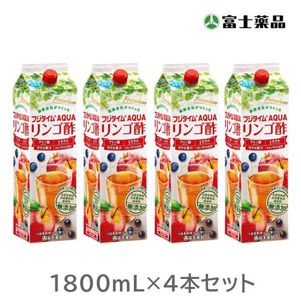 富士薬品オリジナルりんご酢 フジタイムAQUA 開店記念セール 2021 1800mL 供え 4本セット飲む酢 送料無料