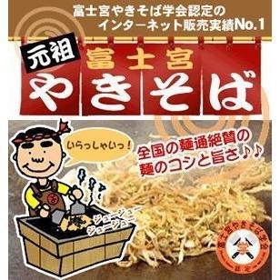 富士宮焼きそば レシピ