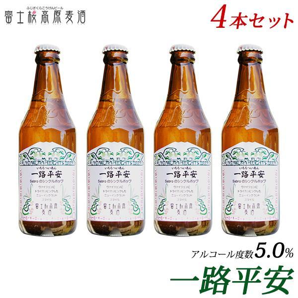 「富士桜高原麦酒一路平安」4本セット fujizakurabeer