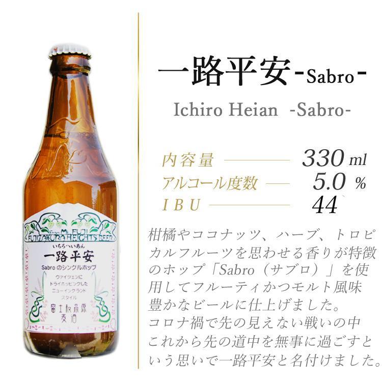 「富士桜高原麦酒一路平安」4本セット fujizakurabeer 02