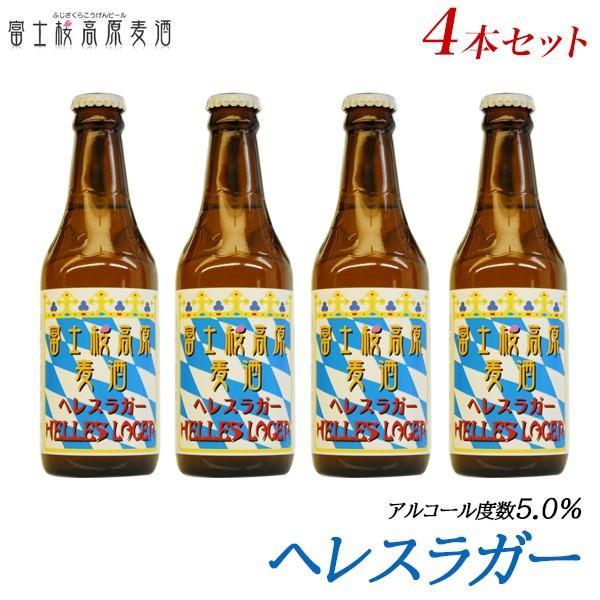 富士桜高原麦酒「ヘレスラガー4本セット」【地ビール】 fujizakurabeer
