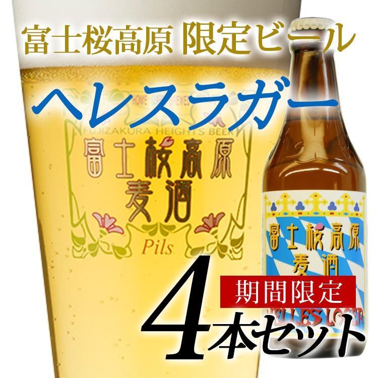 富士桜高原麦酒「ヘレスラガー4本セット」【地ビール】 fujizakurabeer 03