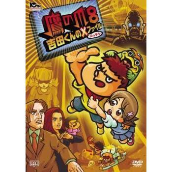 鷹の爪8  吉田くんのX バッテン ファイル レンタル落ち 中古 DVD|fukfuk-land