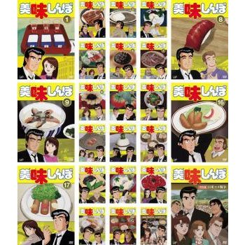 美味しんぼ  全24枚 TV版 全22巻 + 特別版 全2巻 レンタル落ち 全巻セット 中古 DVD