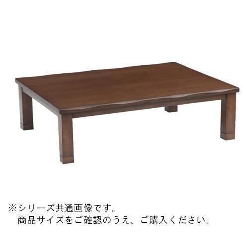 (同梱・代引不可)こたつテーブル カンナ 180(BR) Q046