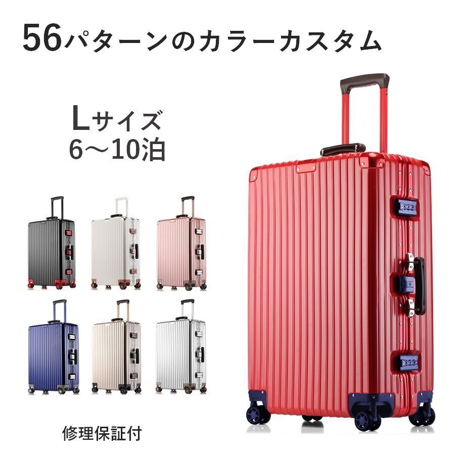 スーツケース Lサイズ カスタムパーツ 81l tsaロック アルミフレーム トランク 五泊 六泊 七泊