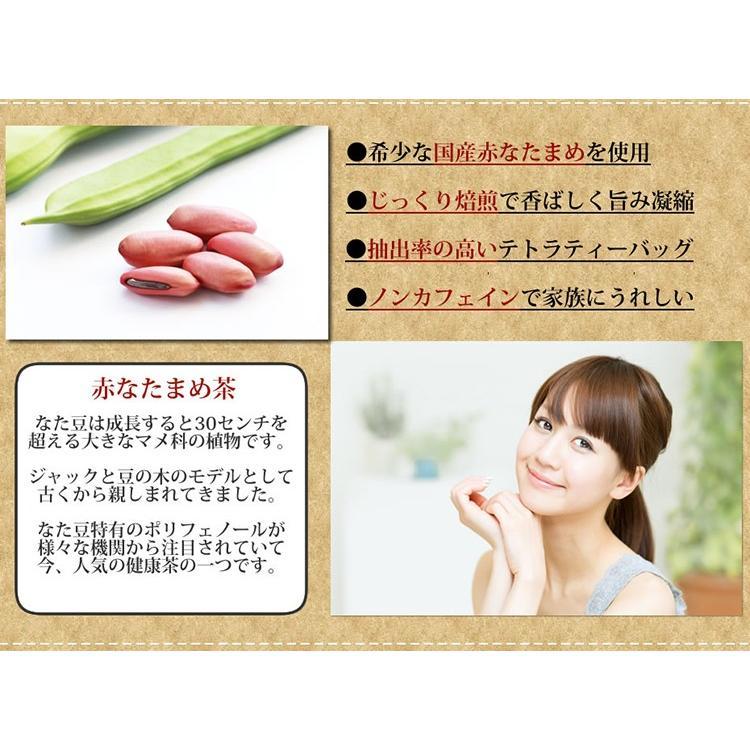 な た 豆 茶 効能 豆茶(大豆)の特徴と効果・効能