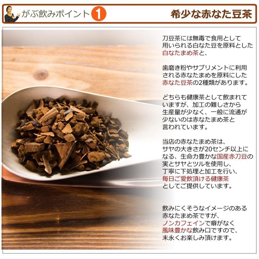 効能 茶 た な 豆