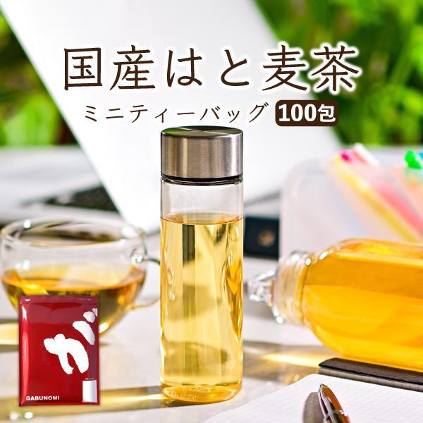 はと麦茶 国産 ハトムギ ティーバッグ 250g(2.5g×100包) マイボトル専用 はとむぎ 麦茶 大容量 ノンカフェイン|fukucha