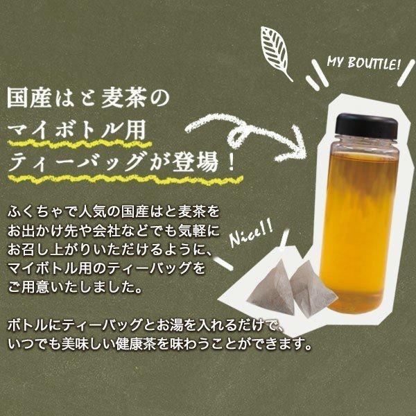 はと麦茶 国産 ハトムギ ティーバッグ 250g(2.5g×100包) マイボトル専用 はとむぎ 麦茶 大容量 ノンカフェイン|fukucha|04