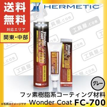 ヘルメチック Wonder Coat FC-700(フッ素樹脂系コーティング材料) カートリッジタイプ 【グレー】 330ml 【送料無料(関東・中部】