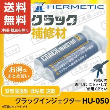 【送料無料】ヘルメチック クラックインジェクター HU-050 液状タイプ まとめ買い10本