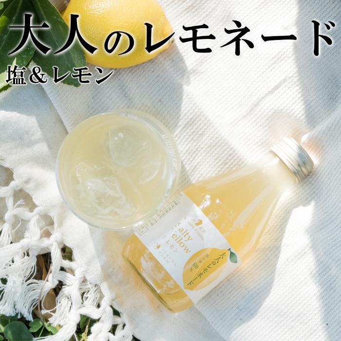 大人のレモネード ノンアルコール カクテル 塩レモン 果汁60% 不知火自然塩 180ml fukuda-farm