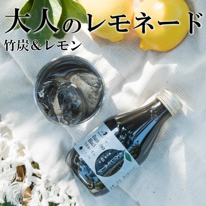 竹炭パウダー入り 食用竹炭 40mg チャコールクレンズ レモネード ノンアルコールカクテル  竹炭&レモン 果汁60% ジンフレーバー 180ml|fukuda-farm