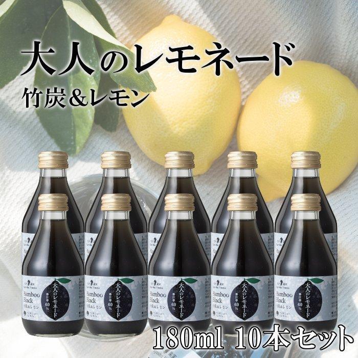 竹炭パウダー入り 食用竹炭 40mg チャコールクレンズ レモネード ノンアルコールカクテル  竹炭&レモン 果汁60% ジンフレーバー 180ml 10本セット|fukuda-farm