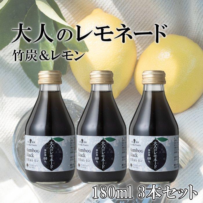 竹炭パウダー入り 食用竹炭 40mg チャコールクレンズ レモネード ノンアルコールカクテル  竹炭&レモン 果汁60% ジンフレーバー 180ml 3本セット fukuda-farm
